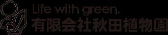 秋田植物園